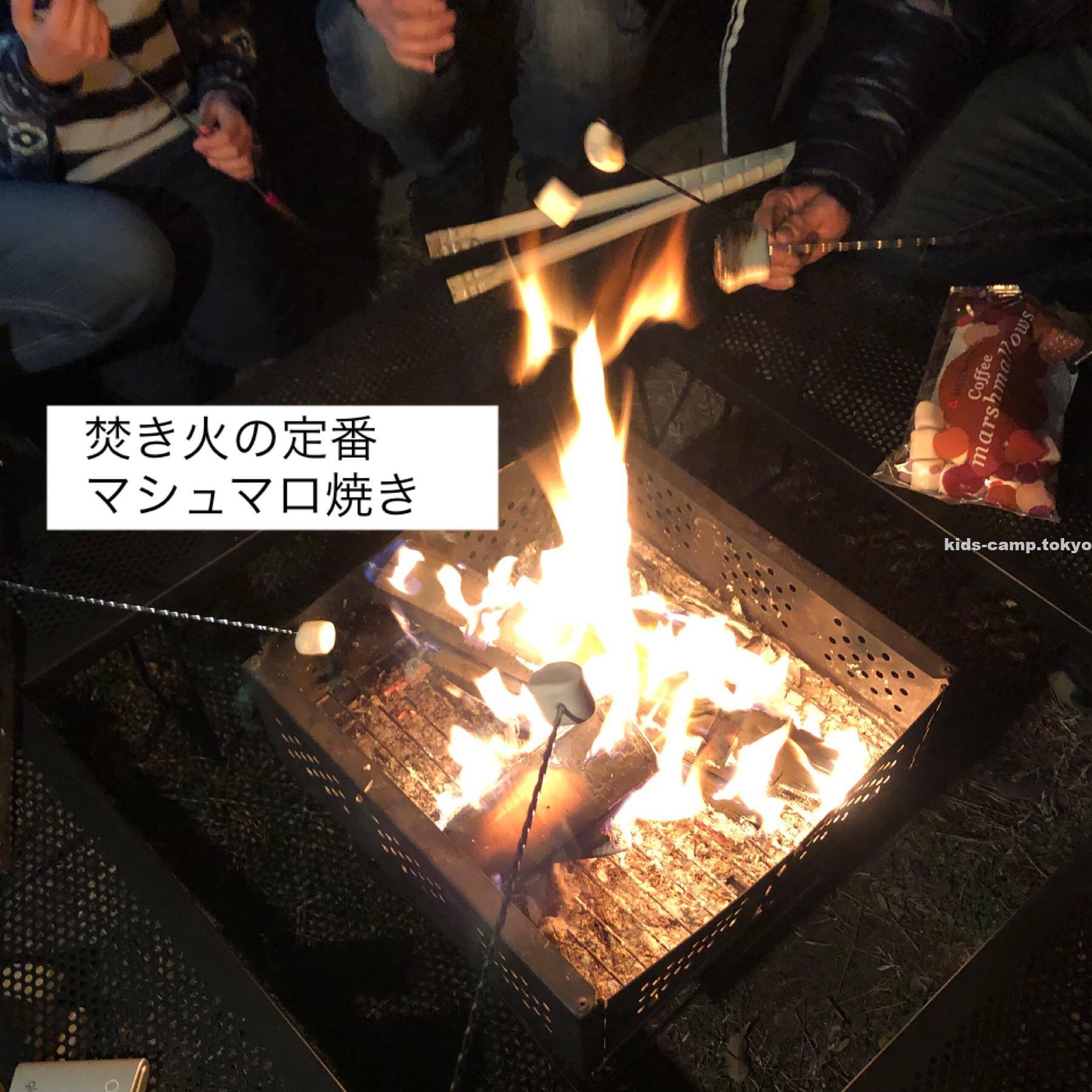 焚き火 マシュマロ