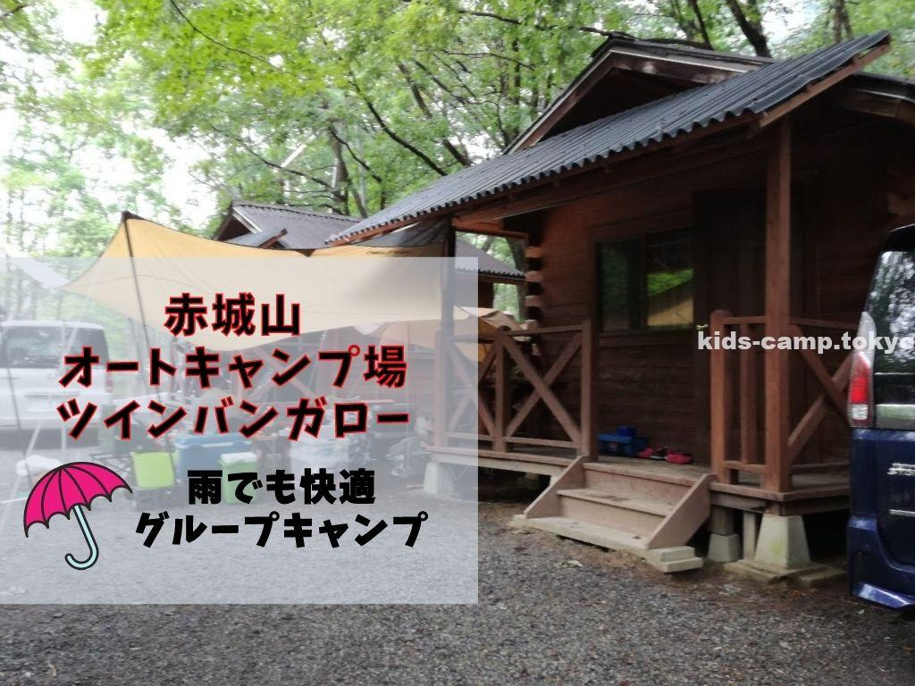赤城山オートキャンプ場ツインバンガローブログ