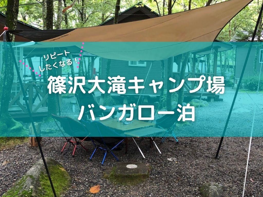 篠沢大滝キャンプ場 バンガロー泊 ブログ