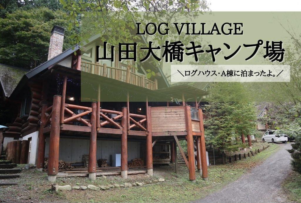 山田大橋キャンプ場 ログハウスA棟